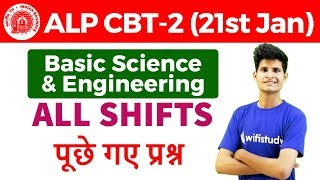 RRB ALP CBT-2 (21 Jan 2019, All Shifts) Basic Science & Engg | Exam Analysis & Asked Questions
