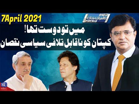 Dunya Kamran Khan Kay Sath - Friday 9th April 2021