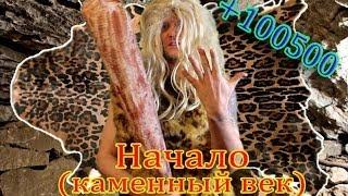 +100500 Начало Каменный век Яблочные сестренки  Истоки Карамба ТВ Пародия на шоу Макс +100500