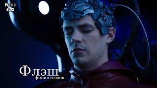Флэш 4 сезон 23 серия - Промо с русскими субтитрами // The Flash 4x23 Promo