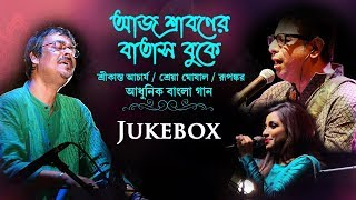 Aaj Shraboner Batas Buke | সেরা বাংলা গান | Srikanto Acharya | Shreya Ghosal | Rupankar