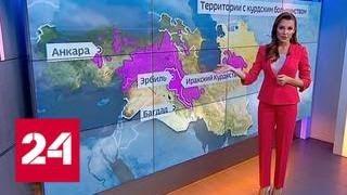 Курдистан жаждет независимости, несмотря на угрозы - Россия 24