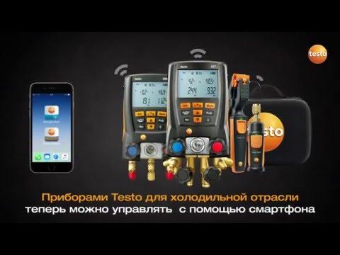 Testo Smart World. Интеллектуальные технологии для холодильных систем