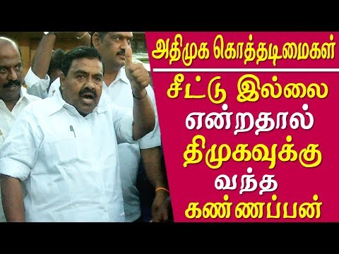 Former aiadmk minister raja kannappan quits ADMK & supports DMK Tamil news live former aiadmk minister Raja kannappan, who was not given a seat to contest in the parliamentary election, quits ADMK and  supports DMK while speaking to the media kannapan said the current aiadmk party men have become the slaves of BJP raja kannappan, rajakannappan   More tamil news tamil news today latest tamil news kollywood news kollywood tamil news Please Subscribe to red pix 24x7 https://goo.gl/bzRyDm  #tamilnewslive sun tv news sun news live sun news