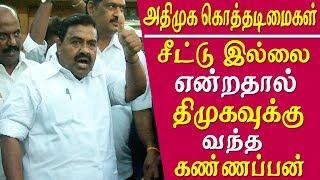 Former aiadmk minister raja kannappan quits ADMK & supports DMK Tamil news live