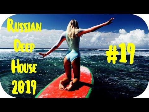 🇷🇺 Russian Deep House 2019 🔊 Russian  2019 Remix 🔊 Музыка 2019 Русская 🔊 Музыка в Машину 19