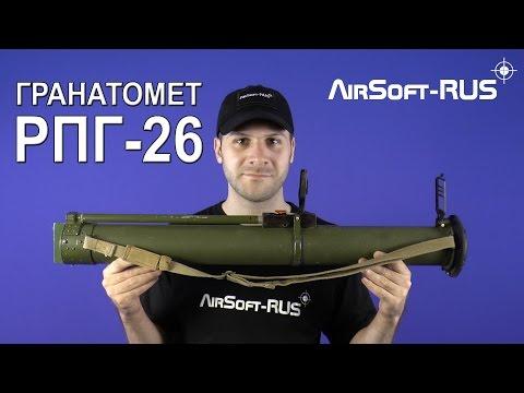 [ОБЗОР] Страйкбольный гранатомет РПГ-26