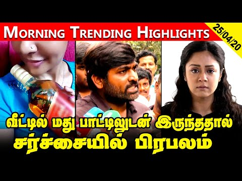 Tamil Cinema Latest Updates 25th April 2020