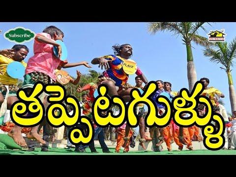 Tappetagullu lFolk song l Folkdance l Srimatha l MusicHouse27