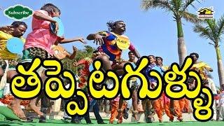 Tappetagullu l  Folk song l Folkdance l Srimatha l MusicHouse27