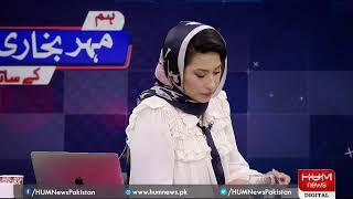 Live: Program Hum Meher Bokhari Kay Sath | 22 June 2021 | Hum News