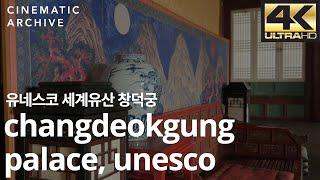 유네스코 세계문화유산 창덕궁 1 - 역사, 조선 시대 …