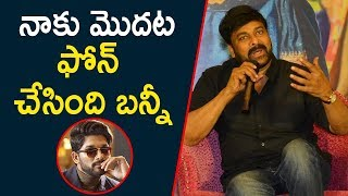 Chiranjeevi Shares His Experience On First Day Talk Of Sye Raa | ZUP TV