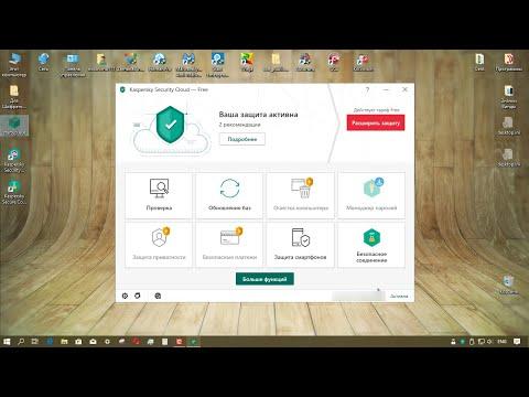Тестирование Kaspersky Security Cloud Free 20.0