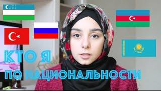 Кто я по национальности?