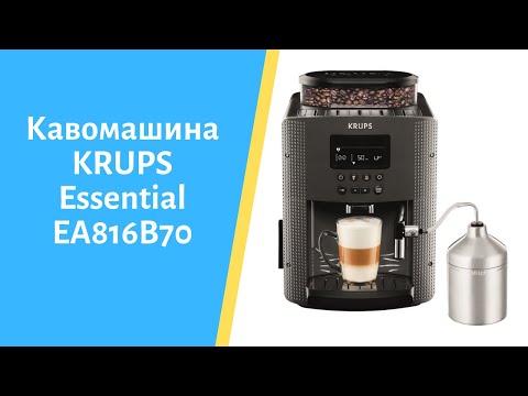 Кофемашина KRUPS Essential EA816B70