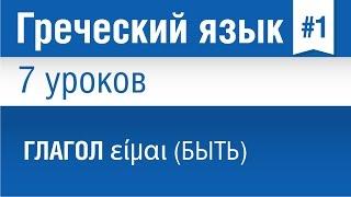 Урок 1. Греческий язык за 7 уроков для начинающих. Глагол είμαι (быть) . Елена Шипилова
