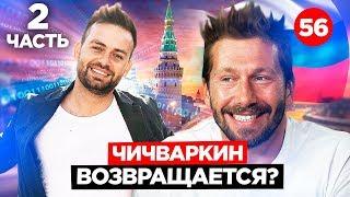 Евгений Чичваркин, часть 2. Менты, дагестанцы и Евросеть.