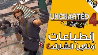 Uncharted 4 Multiplayer إنطباعات