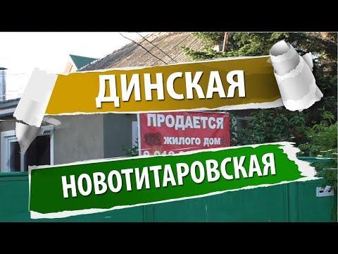 Переезд в Краснодар / Сравнение станиц Новотитаровская и Динская глазами понаеха часть 8
