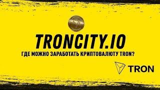 Troncity.io зарабатываем криптовалюту TRON(TRX) на новом смарт-контракте