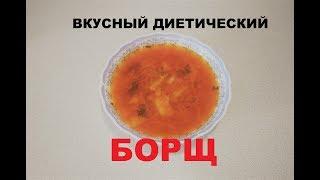 Как приготовить классический БОРЩ? Самый простой рецепт домашнего борща!