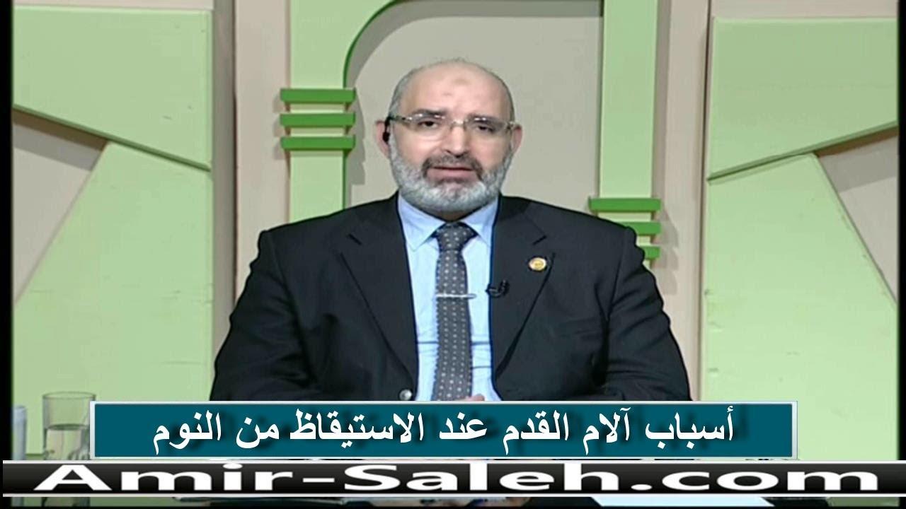 أسباب آلام القدم عند الاستيقاظ من النوم | الدكتور أمير صالح