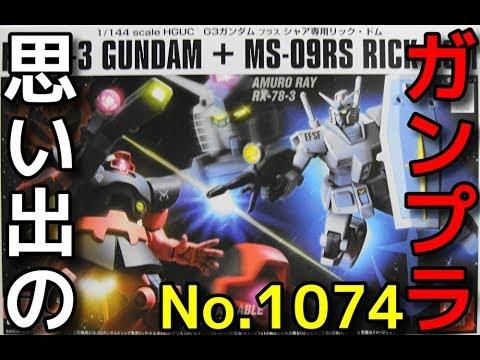 1074 1/144 RX-78-3 G3ガンダム + MS-09RS シャア専用リック・ドム  『HG UNIVERSAL CENTURY』