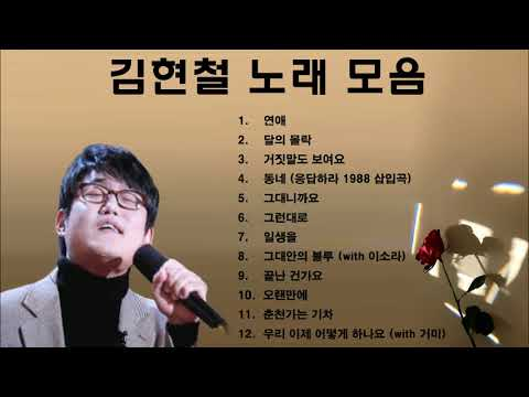 김현철 명곡 노래모음 Kim Hyun-Chul Best Song