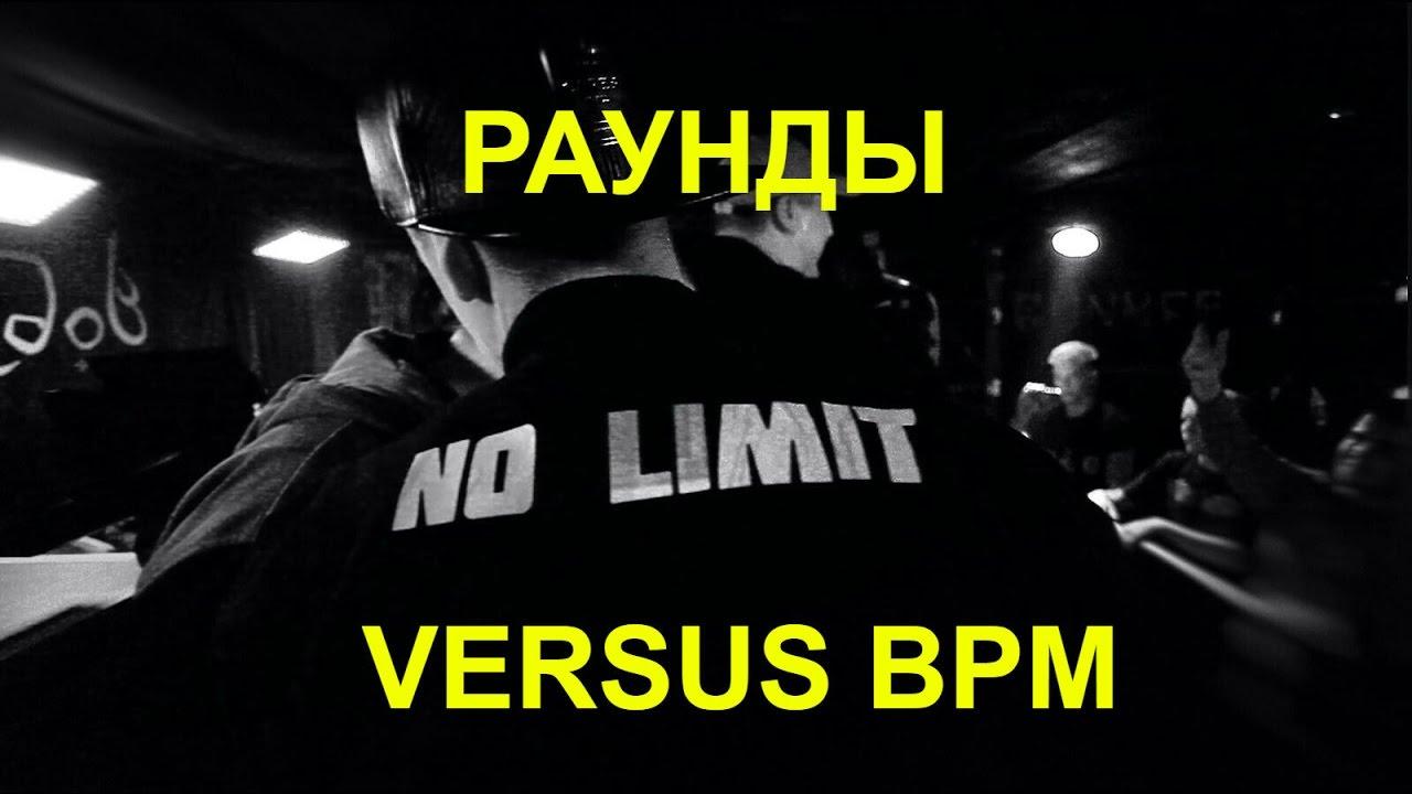 РАУНДЫ MC NO LIMIT (BPM) VS Drago