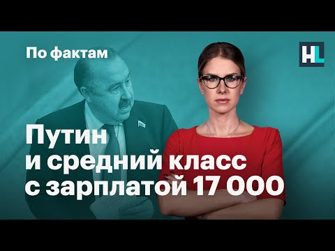🔥 Путин и средний класс. Депутат про обнуление сроков. Нефть по 26 долларов