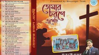 বাংলা খ্রীষ্টিয় এ্যালবাম Bangla Christian Album   Messenger Team   Non-Stop Bengali Christian Songs