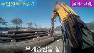 길이13미터 지름70센티 무게1톤 수입원목 다루기