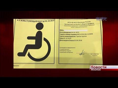 Как получить знак инвалид на автомобиль в краснодаре