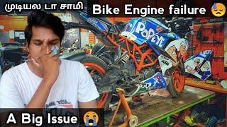 Bike Engine Failure 😭 | pray for popeye 🙏