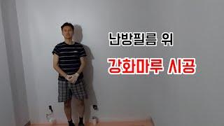 난방필름 위 강화마루 시공