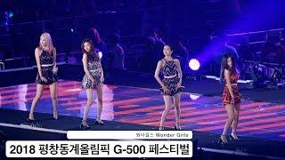 원더걸스 Wonder Girls[4K 고정직캠]@20160908 Rock Music