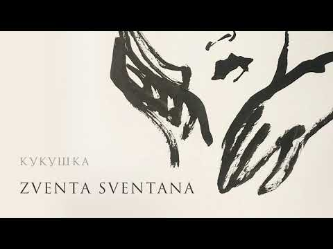 Zventa Sventana – Кукушка (official Audio)