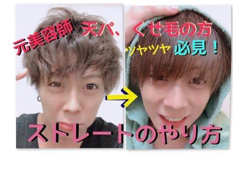 髪 を サラサラ に する 方法 男子
