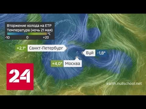 """""""Погода 24"""": температура в Центральной России начнет повышаться лишь после выходных - Россия 24"""
