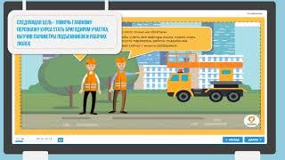 Рабочие люльки Программа обучения  Безопасное проведение работ с люлек подъемников (вышек)