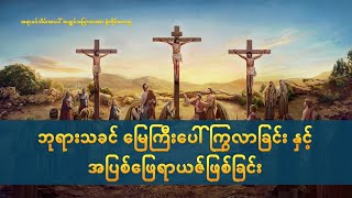 Myanmar Gospel Music Documentary (အရာခပ်သိမ်းအပေါ် အချုပ်အခြာအာဏာ စွဲကိုင်ထားသူ) ဘုရားသခင် မြေကြီးပေါ်ကြွလာခြင်း နှင့် အပြစ်ဖြေရာယဇ်ဖြစ်ခြင်း
