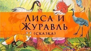 Лиса и журавль | Русская народная сказка | Аудиосказки с картинками