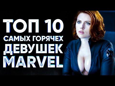 ТОП 10 самых горячих девушек MARVEL