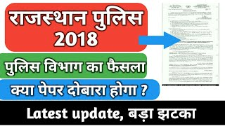 Rajasthan Police Constable 2018, Exam cancel होगा क्या?पुलिस विभाग का बड़ा फैसला,Latest Update Hindi