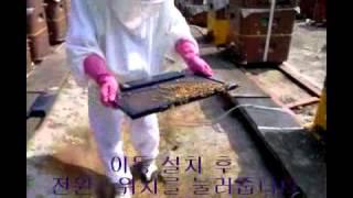 봉독채취기 사용 동영상