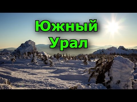 Экскурсии по Уралу из Екатеринбурга