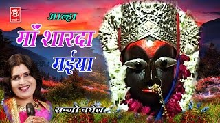 माँ शारदा मईया  आल्हा | Maa Shardh Maiya Alha | Sanjo Baghel | Mata Bhjan Katha | Rathor Cassette
