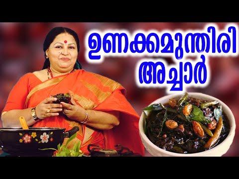 ഉണക്കമുന്തിരി അച്ചാർ  | Raisin Pickle | Cookery Show|Recipes by Ponnamma Babu | Dry Grapes Pickle