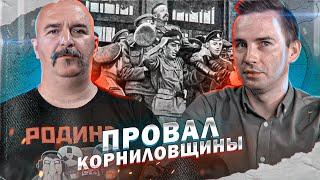Провал корниловского мятежа 1917.